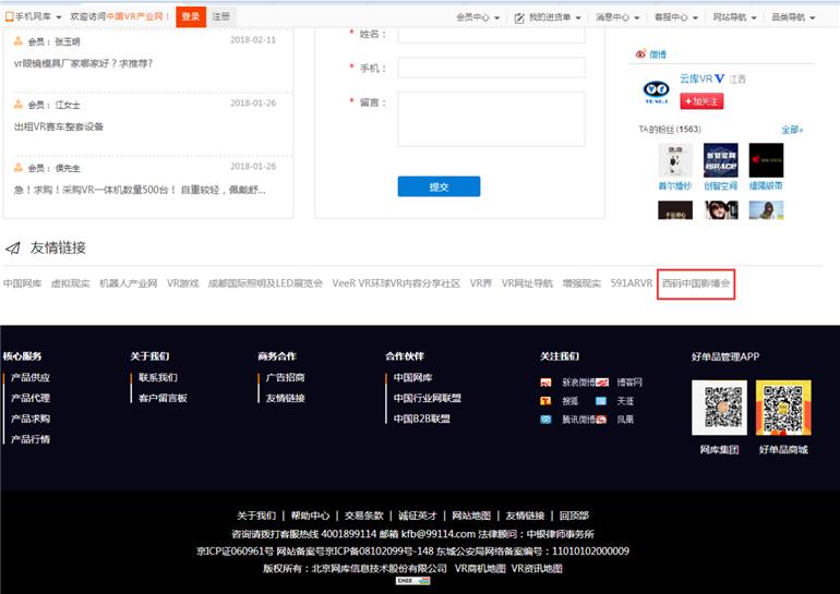 中国VR产业网.png