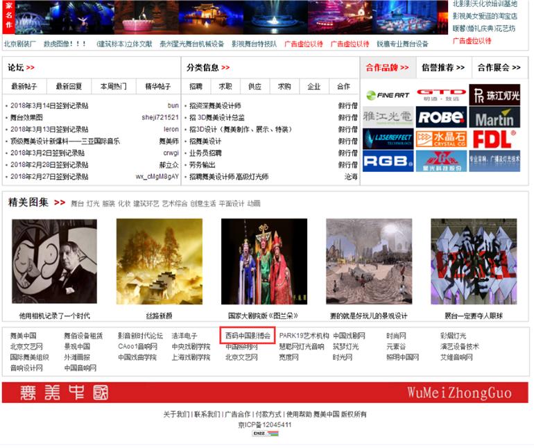 舞美中国.png